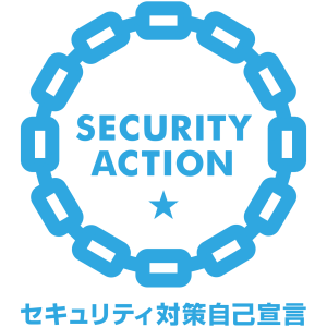 「SECURITY ACTION」の「一つ星」