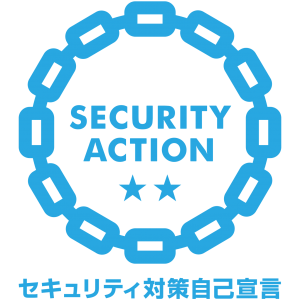 「SECURITY ACTION」の「二つ星」